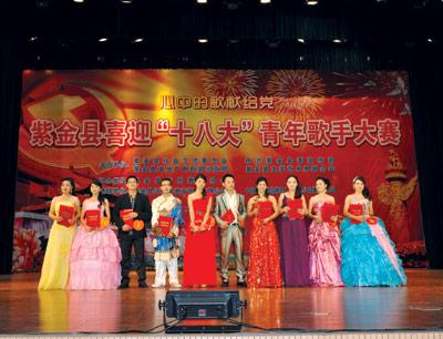 紫金举办喜迎十八大青年歌手大赛
