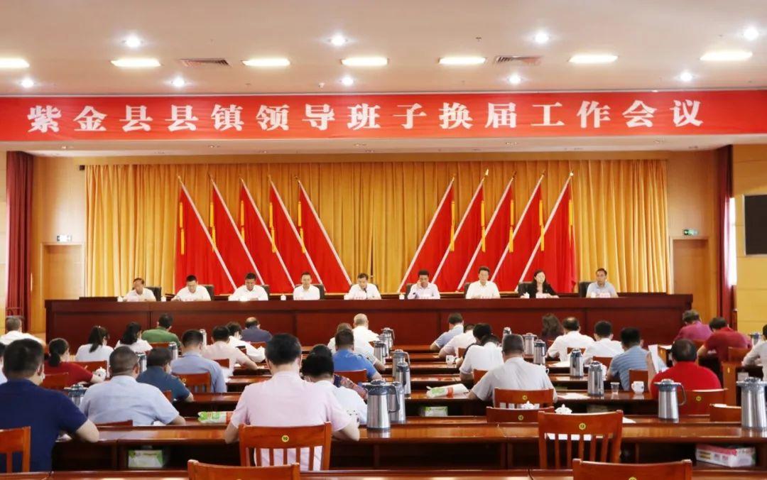 紫金县召开县镇领导班子换届工作会议