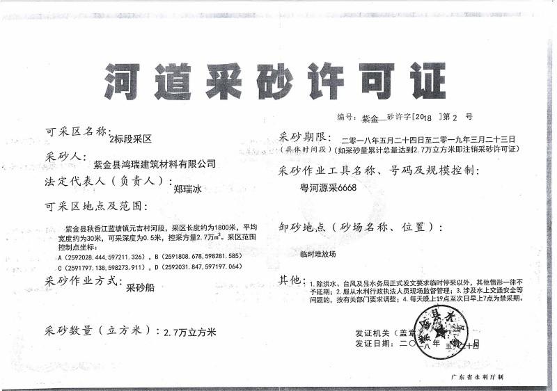 山东率先出台省级层面河湖管护规定,采砂要根据许可证设置公示牌